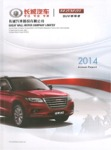 annual report awards, annual report competition, annual report contest, Great Wall Motor Company Limited