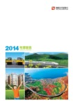 annual report awards, annual report competition, annual report contest, China Development Bank