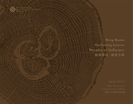 The Hong Kong Polytechnic University 80th Anniversary Commemorative Album